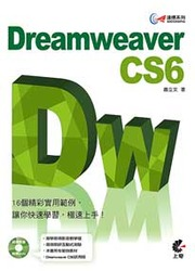 達標 Dreamweaver CS6-cover