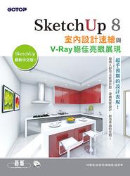 SketchUp 8 室內設計速繪與 V-Ray 絕佳亮眼展現-cover