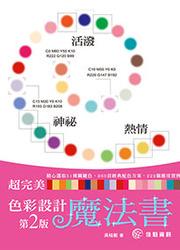超完美色彩設計魔法書, 2/e-cover