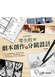 經典動漫魔力:零失敗的劇本創作與分鏡設計-cover