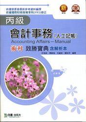 丙級會計事務 (人工記帳) 術科致勝寶典, 3/e-cover