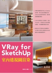 VRay for SketchUp 室內透視圖渲染-cover