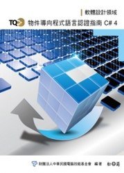 TQC+ 物件導向程式語言認證指南 C# 4-cover