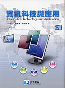 資訊科技與應用-cover