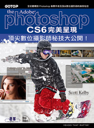 Photoshop CS6 完美呈現─頂尖數位攝影師秘技大公開 ! (The Adobe Photoshop CS6 Book for Digital Photographers)-cover