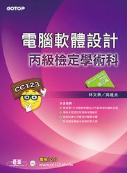 電腦軟體設計丙級檢定學術科─ Visual Basic 2008, 3/e-cover