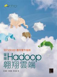 掌握 Hadoop 翱翔雲端-Windoop 應用實作指南-cover
