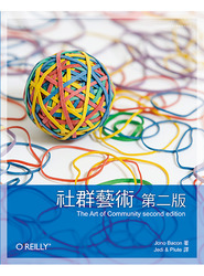 社群藝術, 2/e (The Art of Community: Building the New Age of Participation, 2/e)-cover