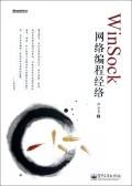 WinSock 網路編程經絡-cover