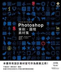 可用於設計現場的 Photoshop 筆刷、圖樣素材集-cover