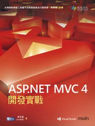 ASP.NET MVC 4 開發實戰-cover