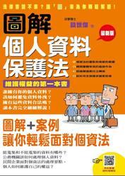 圖解個人資料保護法-維謢權益的第一本書-cover