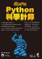 徹底研究 Python 科學計算-cover