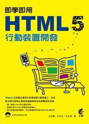 即學即用 HTML5 行動裝置開發-cover