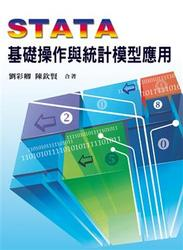 STATA 基礎操作與統計模型應用 (附學習光碟)-cover