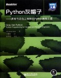 Python 灰帽子-黑客與逆向工程師的 Python 編程之道 (Gray Hat Python: Python Programming for Hackers and Reverse Engineers)-cover