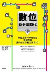 數位新分享時代─網路上的分享與交流如何改善我們工作和生活方式 ?(Public Parts: How Sharing in the Digital Age Improves the Way We Work and Live)-cover