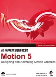 蘋果專業訓練教材 Motion 5 (Apple Pro Training Series: Motion 5)-cover