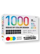 [1000 Ideas of Color Design] 設計就該這麼好玩!配色 1000 圖解書-cover