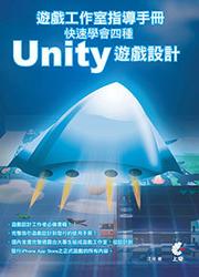 遊戲工作室指導手冊-快速學會四種 Unity 遊戲設計-cover