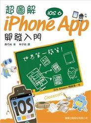 超圖解 iPhone App (iOS 6) 開發入門-cover