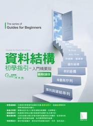 資料結構初學指引─使用 C 語言(入門精要版)-cover