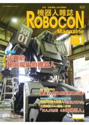 機器人雜誌 ROBOCON Magazine 2013/1 月號(No.8)-cover