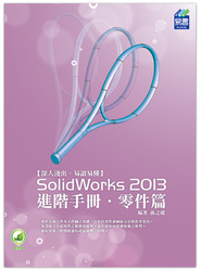 SolidWorks 2013 進階手冊─零件篇-cover