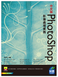 Photoshop 影像處理實務 (PhotoShop CS4 影像創意魔法)-cover