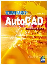 AutoCAD 電腦輔助設計─工程製圖與彩色表現圖-cover