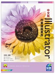Illustrator 向量繪圖實務 (Illustrator CS4 繪圖創意魔法)-cover