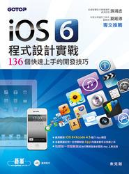 iOS 6 程式設計實戰-136 個快速上手的開發技巧-cover