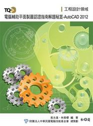 TQC+ 電腦輔助平面製圖認證指南解題秘笈 AutoCAD 2012-cover