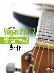 Vegas Pro 12 影音特效製作-cover