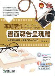 專題製作 - 書面報告呈現篇 (Office 2010版)-cover
