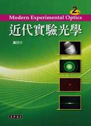 近代實驗光學, 2/e-cover