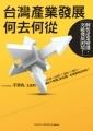 台灣產業發展何去何從-cover