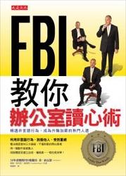FBI 教你辦公室讀心術-cover