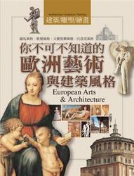 你不可不知道的歐洲藝術與建築風格-cover