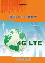 邁向4G LTE新世代-cover