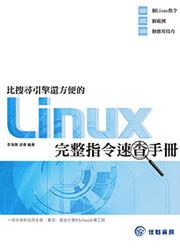 比搜尋引摰還方便的 Linux 完整指令速查手冊-cover