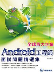全球百大企業 Android 工程師面試問題精選集-cover