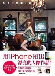 松佑 X 宮澤正明:用 iPhone 拍出漂亮的人像作品 !
