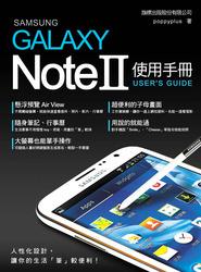 Samsung GALAXY Note II (Note 2) 使用手冊-cover