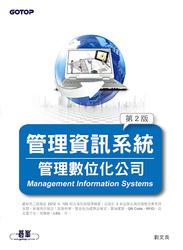 管理資訊系統─管理數位化公司, 2/e-cover