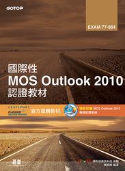 國際性 MOS Outlook 2010 認證教材-cover