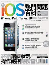 iOS 熱門問題百科:iPhone、iPad、iTunes、JB 疑難狀況全攻略-cover