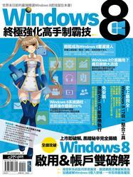 Windows 8 終極強化高手制霸技-cover
