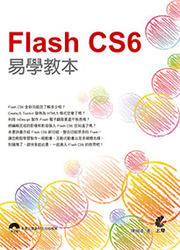 Flash CS6 易學教本-cover