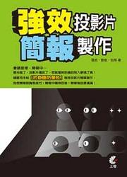 強效投影片簡報製作-cover